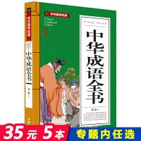 包邮满减 中华成语全书 中华国学经典 青少版