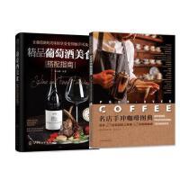 名店手冲咖啡图典 +精品葡萄酒美食搭配指南日本23位名店职人亲授42杯招牌咖啡 咖啡制作大全书籍 咖啡豆烘焙研磨工具书