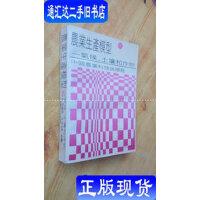 【二手旧书9成新】农业生产模型:气候、土壤和作物 /( )范柯伦,( )沃尔夫主编 中国