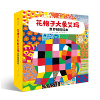 花格子大象艾玛世界精选绘本(套装共12册)(附赠手工活的手册)