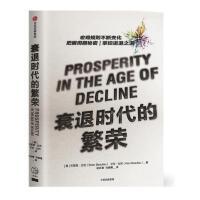 衰退时代的繁荣 布莱恩比利 著 中信出版社