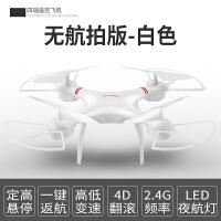 无人机航拍高清专业小型四轴飞行器儿童玩具男孩小学生遥控小飞机