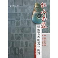 【新书店正版】红山玉器造型艺术的文化阐释张丽红吉林大学出版社9787560147710