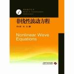 非线性波动方程(【按需印刷】)