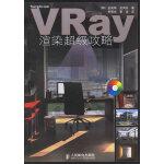 VRay渲染超级攻略(附光盘)