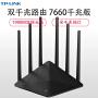 TP-LINK WDR7660千兆版 全千兆无线路由器家用双频wifi穿墙王智能5G大户型1900M高速光纤宽带别墅机vxworks