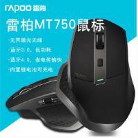 雷柏MT750无线激光蓝牙鼠标 台式电脑笔记本商务办公充电大手鼠标