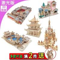 成人高难度3diy木质立体拼图手工拼装模型建筑木头房子拼插积木制