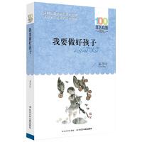 我要做好孩子 黄蓓佳著百年百部中国儿童文学经典书系中小学生必读的长篇小说集长江少年儿童出版社共285页青少年课外阅读推
