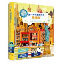 【全新直发】童立方 你好世界系列:换一种有趣的方式看城市(含精美拼图) [法] 让-米歇尔・比尤,[法] 克莱尔・沃特