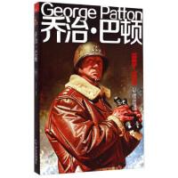 [二手9成新]乔治 巴顿(1885-1945)吴秀辉9787548419198哈尔滨出版社