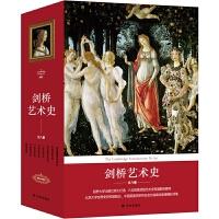 正版全新 剑桥艺术史(套装全八册)新版
