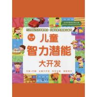 儿童智力潜能大开发5-6岁
