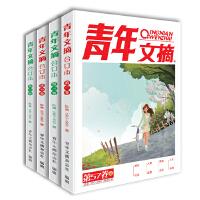 青年文摘 2019年春夏秋冬合订本套装珍藏版(全4册)