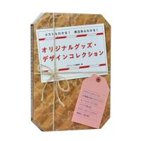 オリジナルグッズ?デザインコレクション日本原创商品创意产品设计书