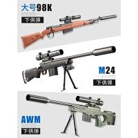 儿童玩具枪满配98k狙击抢手动*可发射awm男孩吃鸡装备m24