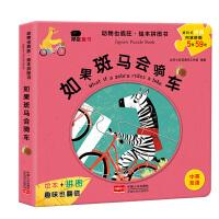小红花 如果斑马会骑车 幼儿童进阶梯拼图纸质拼版2-3-4-5-6岁宝宝益智早教玩具