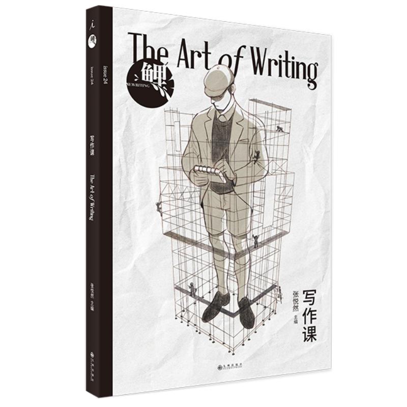 """鲤·写作课 给文学青年的信念之书 """"匿名作家计划""""最终辑暨作家揭面图片"""