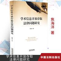 正版现货 2019年新版 学术信息开放存取法律问题研究 焦海洋著 9787521601060 中国法制出版社