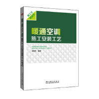 暖通空调施工安装工艺 李联友 9787512393325 中国电力出版社