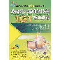 液晶显示器维修技能1对1培训速成韩雪涛9787111327486机械工业出版社