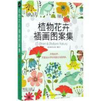 【全新直发】植物花卉插画图案集 (英)鲍伊风尚 著;刘静 译