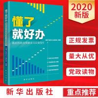 懂了就好办 *税收政策解读与实操指引(2019) 新华出版社