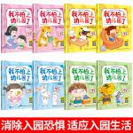 我不怕上幼儿园 全8册 我爱上幼儿园3-6岁宝宝情商启蒙教育情绪管理书籍从此爱上幼儿园少儿图书睡前小故事幼儿卡通手绘图