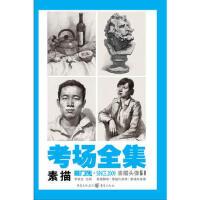【二手旧书9成新】[ZZ]考场全集 素描-李家友-9787229047856 重庆出版社