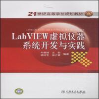 Lab VIEW虚拟仪器系统开发与实践