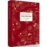 霍乱时期的爱情(2015版) (哥伦)马尔克斯 ,杨玲