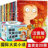 国际大奖小说注音版全套20册 苹果树上的外婆爱德华的 奇妙之旅注音版 小学生课外书5-6-7-8-9岁儿童故事书籍