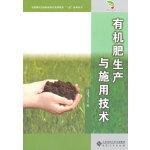 有机肥生产与施用技术