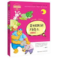 """阳光少年派:青蛙跳到月亮上(名家名篇新作精选 用美好的儿童文学""""喂养""""孩子的心灵)"""