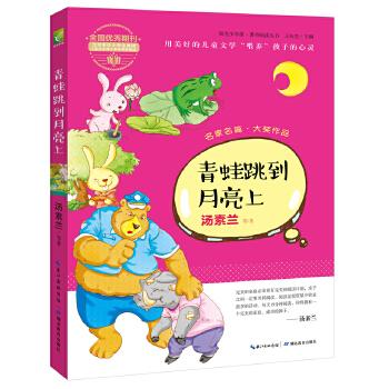 """阳光少年派:青蛙跳到月亮上(名家名篇新作精选 用美好的儿童文学""""喂养""""孩子的心灵) <a href="""