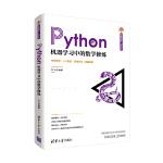 Python机器学习中的数学修炼