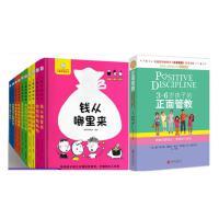儿童财商教育绘本 全10册精装 2-3-4-5-6-7-10周岁绘本睡前故事书读物 +正面管教 简尼尔森 3-6岁孩子