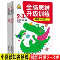 小婴孩全套4册2-3岁全脑思维升级训练逻辑 幼儿园小班教材专注力训练宝宝记忆力图书籍二岁两三岁幼儿亲子读物智力开发书儿童读物