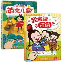 我会唱英文儿歌+我会读古诗全2册 乐乐趣童书互动发声书 儿童点读认知发声书幼儿故事0-6岁宝宝学说话会发音的书早教书启