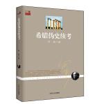 全新正版 希腊伪史续考 何新 9787517112679 中国言实出版社缘为书来图书专营店