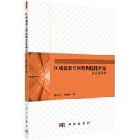 区域旅游空间结构优化研究-以江西为例(货号:A7) 9787030425942 科学出版社 陈志军,黄细嘉威尔文化图书