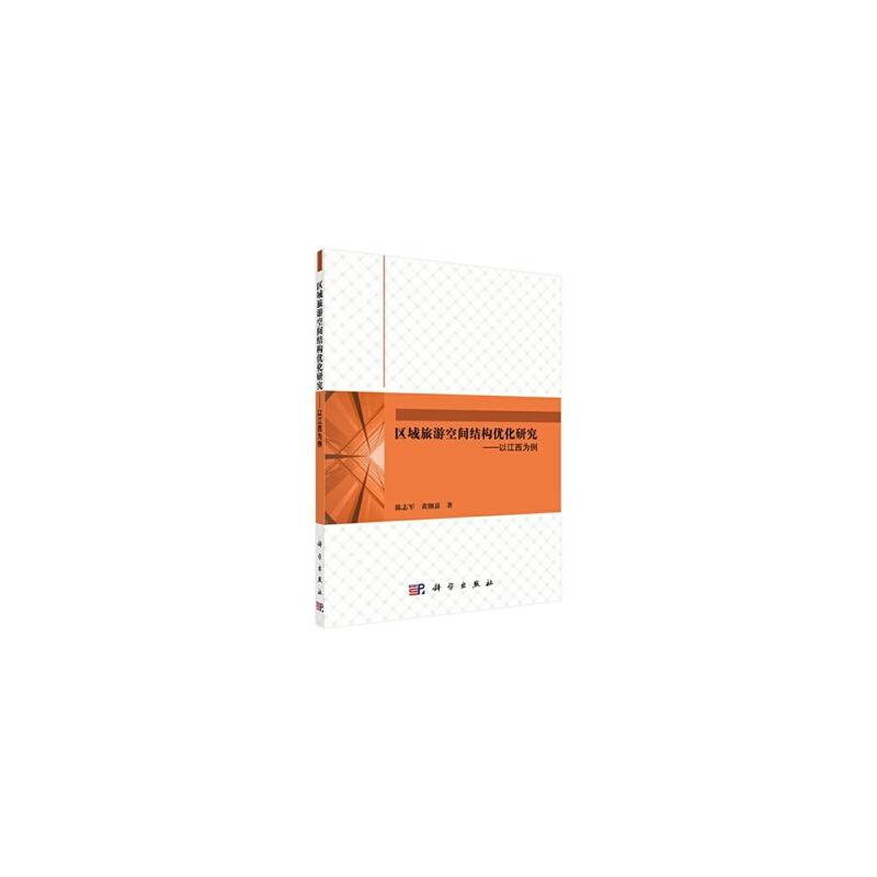 区域旅游空间结构优化研究-以江西为例(货号:A7) 9787030425942 科学出版社 陈志军,黄细嘉威尔文化图书专营店