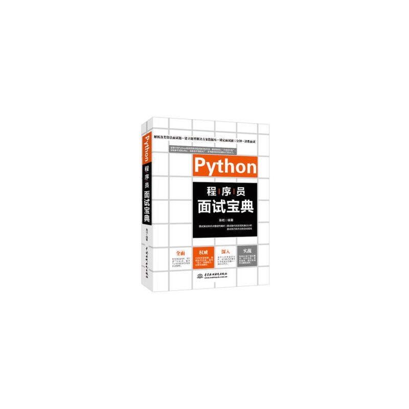 Python程序员面试宝典