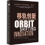 【正版直发】《移轨创新:充分释放改变历史的创新潜能》( 【印】拉吉夫纳兰(Rajiv Narang) 97873002