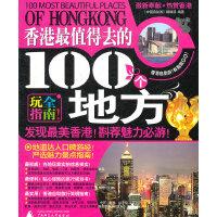 香港最值得去的100个地方