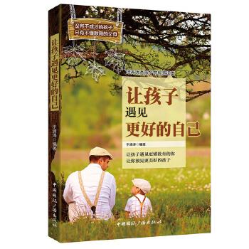 让孩子遇见更好的自己(pdf+txt+epub+azw3+mobi电子书在线阅读下载)