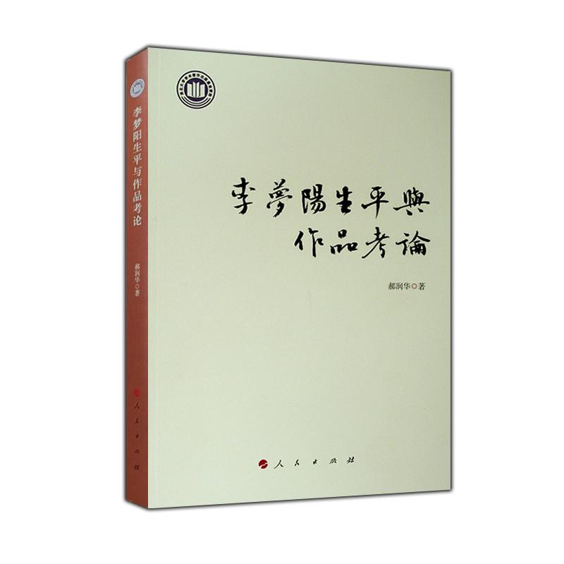 李梦阳生平与作品考论