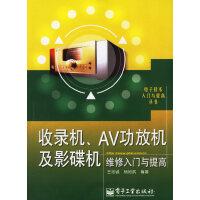 收录机、AV功放机及影碟机维修入门与提高――电子技术入门与提高丛书