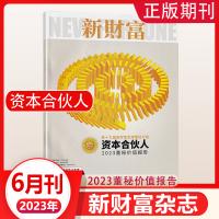 【2020年6期现货】 财经杂志2020年3月23日第6期总第583期 华尔街陷疫/中国财政政策如何发力/中国严防外疫