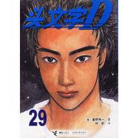 【新书店正版】头文字D29(日)重野秀一 ,杨蔚9787807322559接力出版社